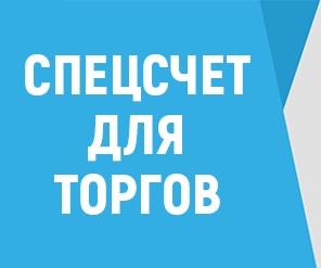 Спецсчет для торгов список ТОП-7 лучших банков